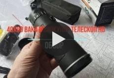 40X60 BAK4 Монокуляр телескоп HD