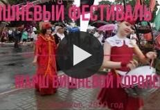 Марш Вишнёвой королевы